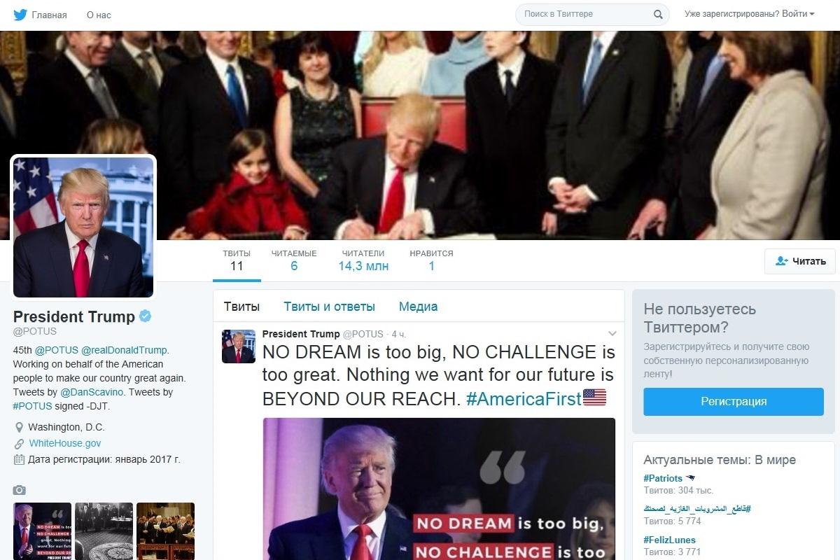 Твиттер президента США