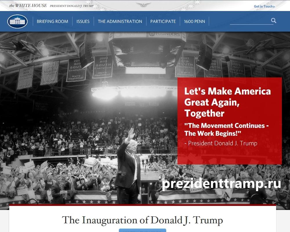 Новый сайт Белого дома